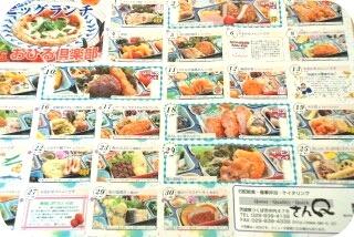 幼稚園給食(さんQ食育クラブ)_2